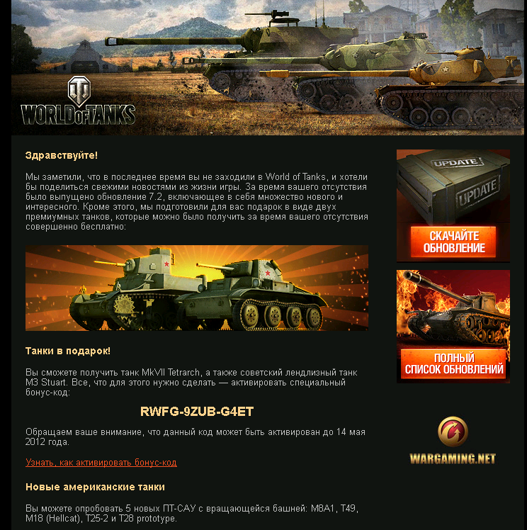 бонус код для world of tanks на 9 мая 2015
